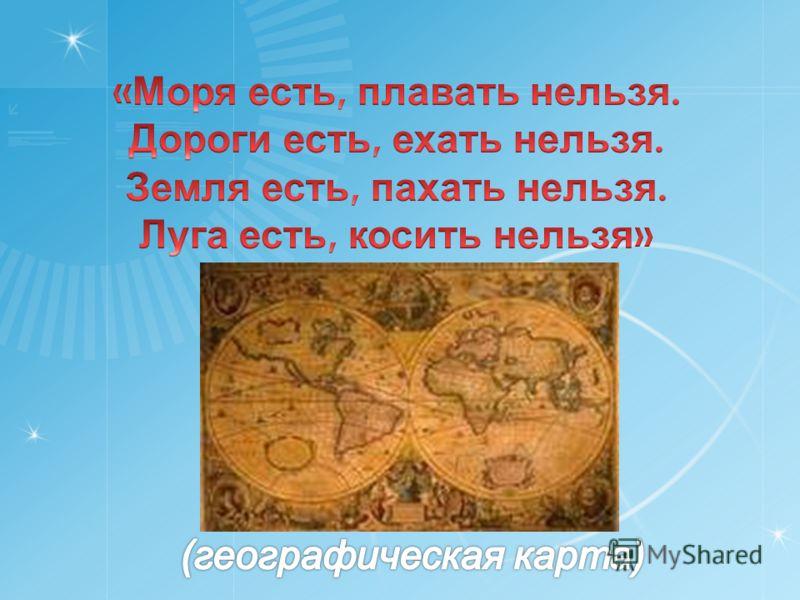 Доклад по географии 6 класс значение карты в жизни человека