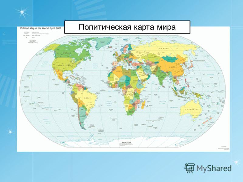 "Презентация на тему: ""Тема: Географическая карта СЕГОДНЯ ...: http://www.myshared.ru/slide/120762/"