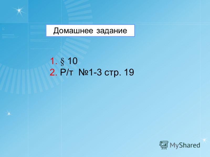 Домашнее задание 1. § 10 2. Р/т 1-3 стр. 19