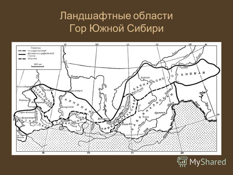 Ландшафтные области Гор Южной Сибири