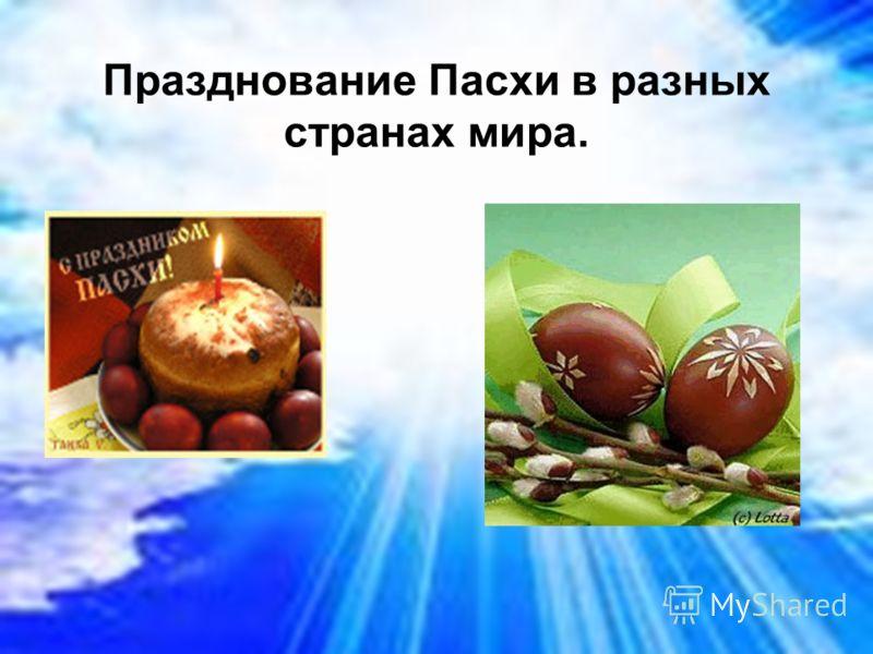 Празднование Пасхи в разных странах мира.