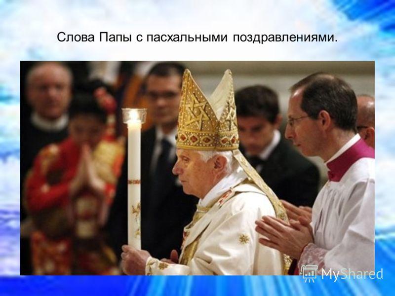 Слова Папы с пасхальными поздравлениями.