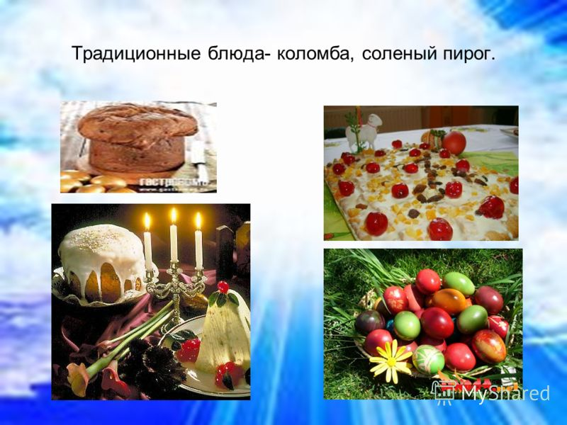 Традиционные блюда- коломба, соленый пирог.