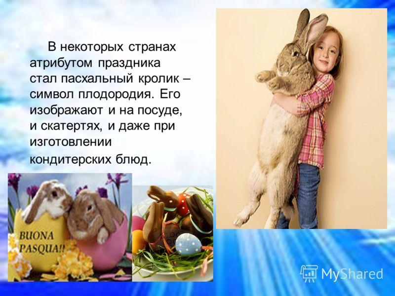 В некоторых странах атрибутом праздника стал пасхальный кролик – символ плодородия. Его изображают и на посуде, и скатертях, и даже при изготовлении кондитерских блюд.