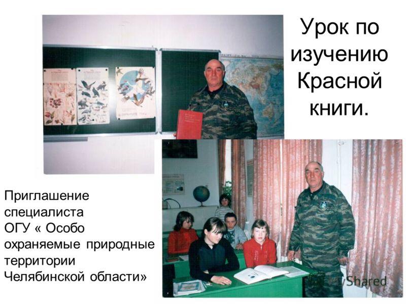 Урок по изучению Красной книги. Приглашение специалиста ОГУ « Особо охраняемые природные территории Челябинской области»