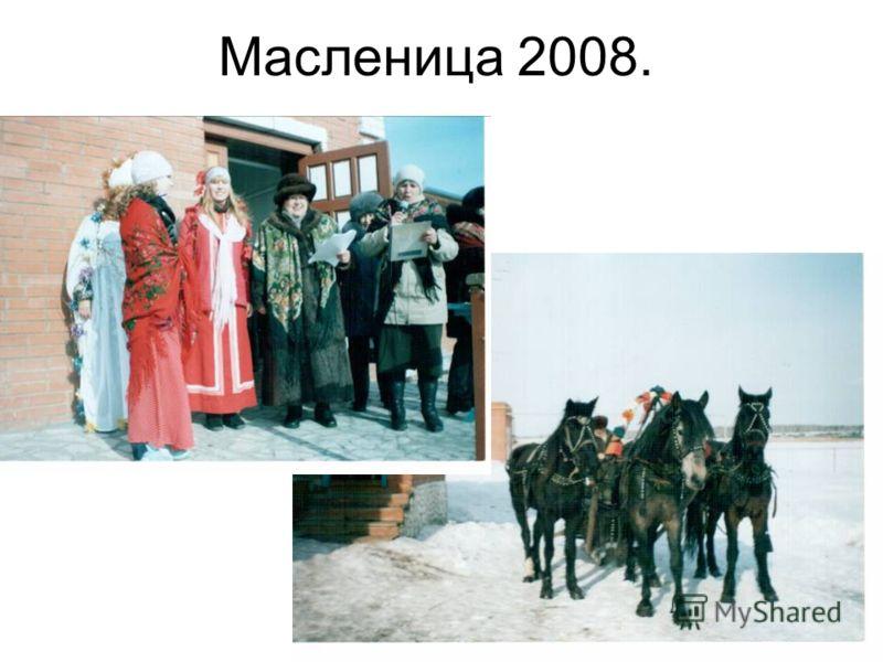 Масленица 2008.