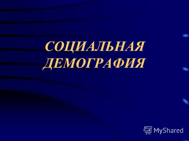 СОЦИАЛЬНАЯ ДЕМОГРАФИЯ