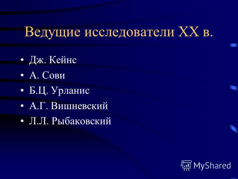 Ведущие исследователи ХХ в. Дж. Кейнс А. Сови Б.Ц. Урланис А.Г. Вишневский Л.Л. Рыбаковский