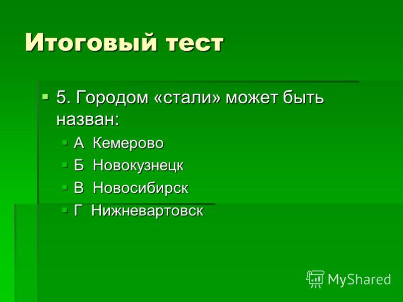 Итоговый тест 5. Городом «стали» может быть назван: А Кемерово Б Новокузнецк В Новосибирск Г Нижневартовск