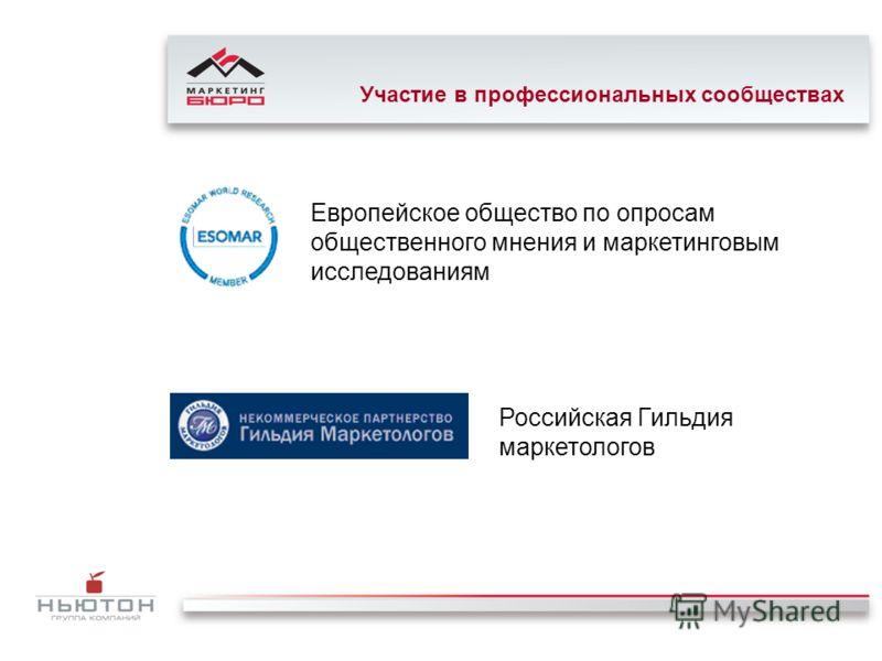 Участие в профессиональных сообществах Европейское общество по опросам общественного мнения и маркетинговым исследованиям Российская Гильдия маркетологов
