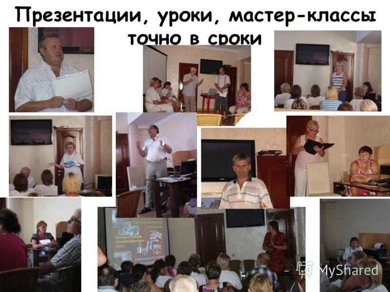 Презентации, уроки, мастер-классы точно в сроки