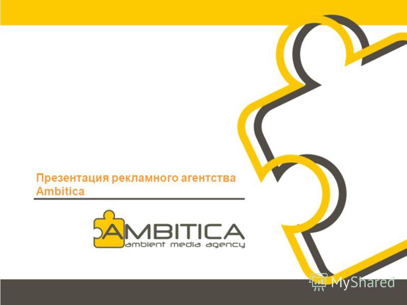 Презентация рекламного агентства Ambitica