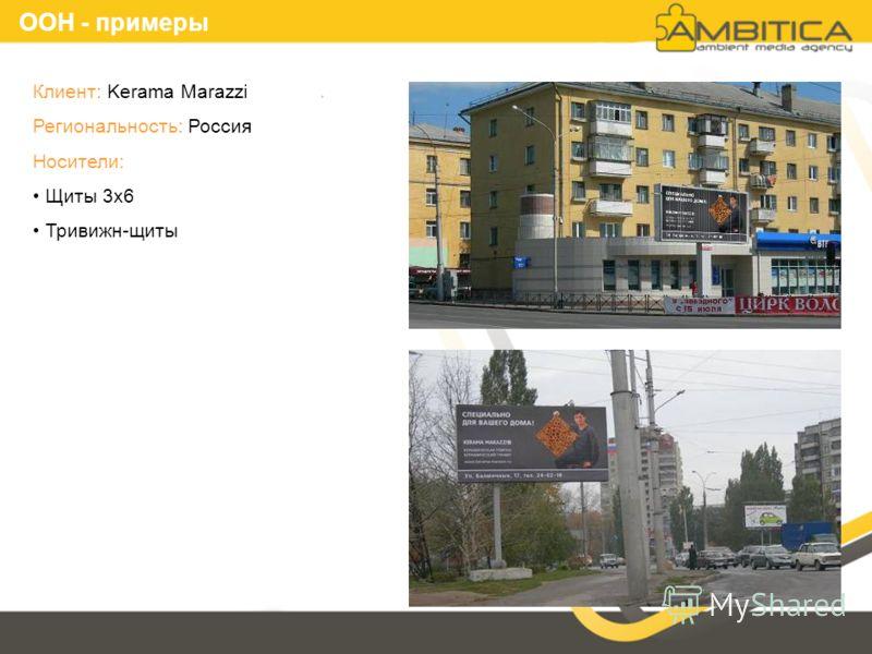 Клиент: Kerama Marazzi Региональность: Россия Носители: Щиты 3х6 Тривижн-щиты OOH - примеры