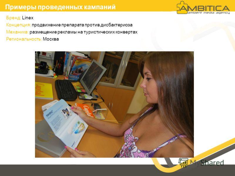 Бренд: Linex Концепция: продвижение препарата против дисбактериоза Механика: размещение рекламы на туристических конвертах Региональность: Москва Примеры проведенных кампаний