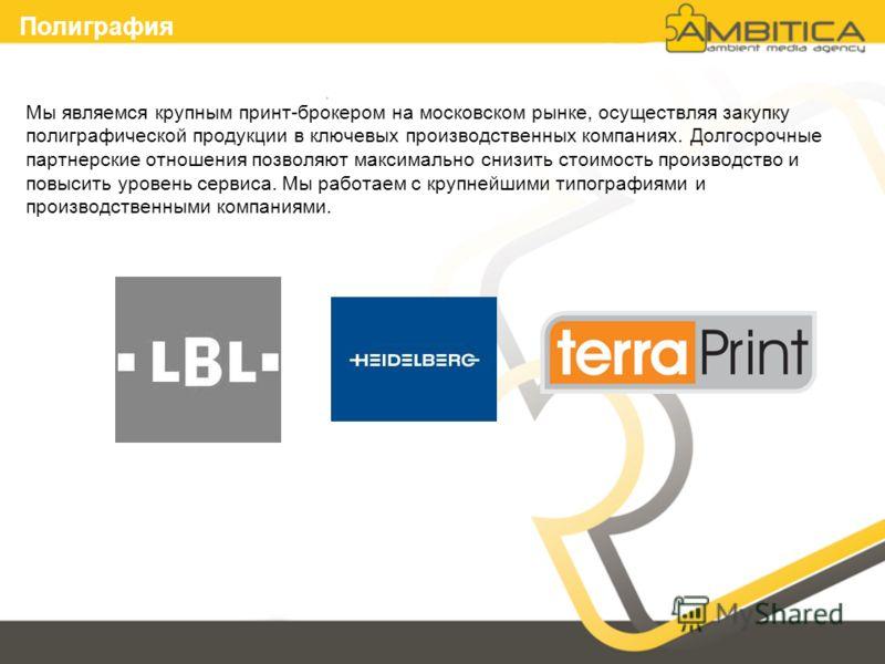 Полиграфия Мы являемся крупным принт-брокером на московском рынке, осуществляя закупку полиграфической продукции в ключевых производственных компаниях. Долгосрочные партнерские отношения позволяют максимально снизить стоимость производство и повысить