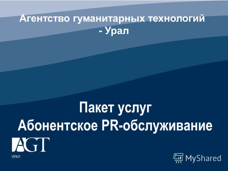 Агентство гуманитарных технологий - Урал Пакет услуг Абонентское PR-обслуживание