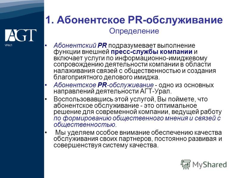 1. Абонентское PR-обслуживание Определение Абонентский PR подразумевает выполнение функции внешней пресс-службы компании и включает услуги по информационно-имиджевому сопровождению деятельности компании в области налаживания связей с общественностью