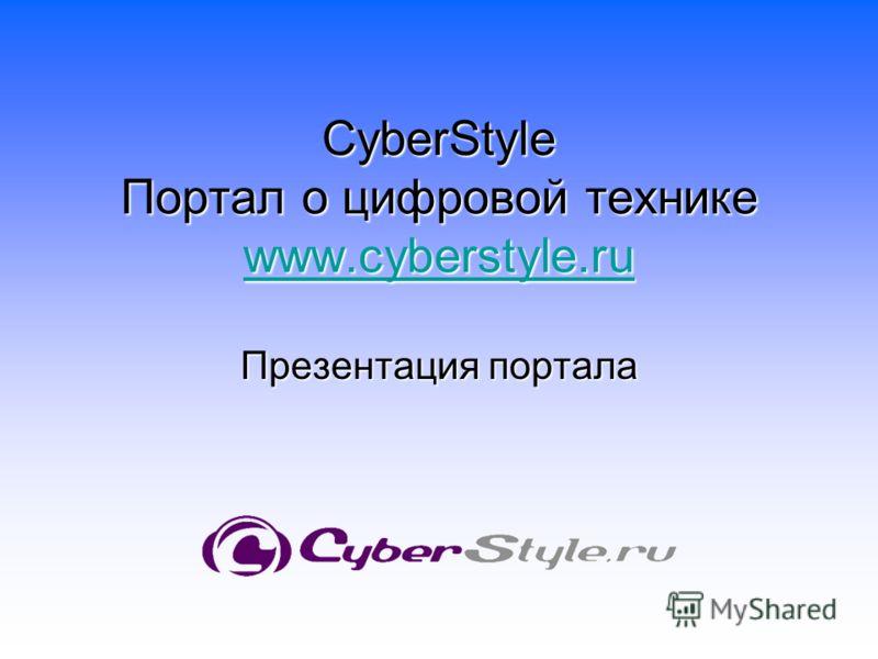 CyberStyle Портал о цифровой технике www.cyberstyle.ru www.cyberstyle.ru Презентация портала