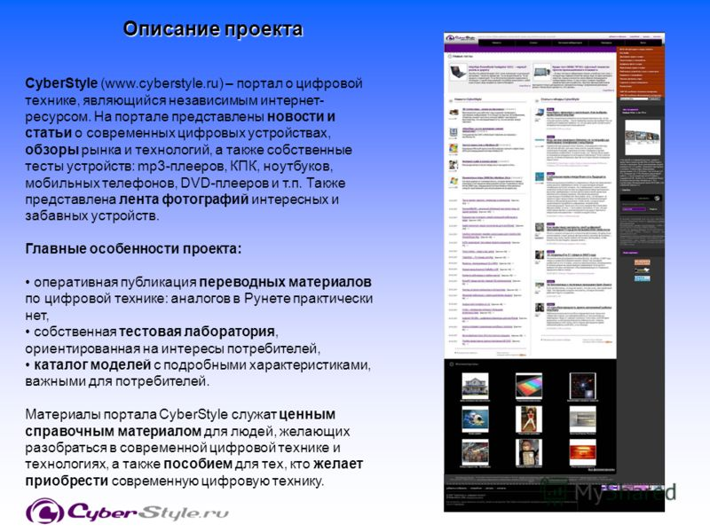 Описание проекта CyberStyle (www.cyberstyle.ru) – портал о цифровой технике, являющийся независимым интернет- ресурсом. На портале представлены новости и статьи о современных цифровых устройствах, обзоры рынка и технологий, а также собственные тесты