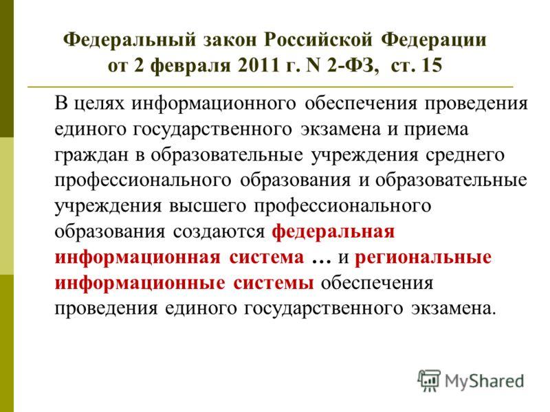 Федеральный закон Российской Федерации от 2 февраля 2011 г. N 2-ФЗ, ст. 15 В целях информационного обеспечения проведения единого государственного экзамена и приема граждан в образовательные учреждения среднего профессионального образования и образов