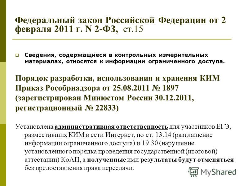 Федеральный закон Российской Федерации от 2 февраля 2011 г. N 2-ФЗ, ст.15 Сведения, содержащиеся в контрольных измерительных материалах, относятся к информации ограниченного доступа. Порядок разработки, использования и хранения КИМ Приказ Рособрнадзо