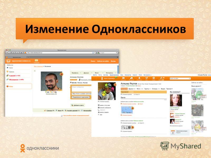 Изменение Одноклассников