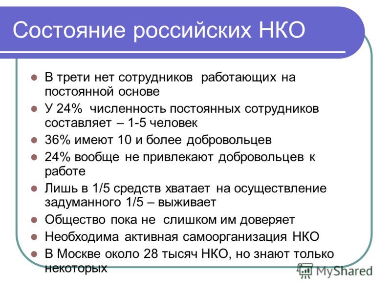 Состояние российских НКО В трети нет сотрудников работающих на постоянной основе У 24% численность постоянных сотрудников составляет – 1-5 человек 36% имеют 10 и более добровольцев 24% вообще не привлекают добровольцев к работе Лишь в 1/5 средств хва