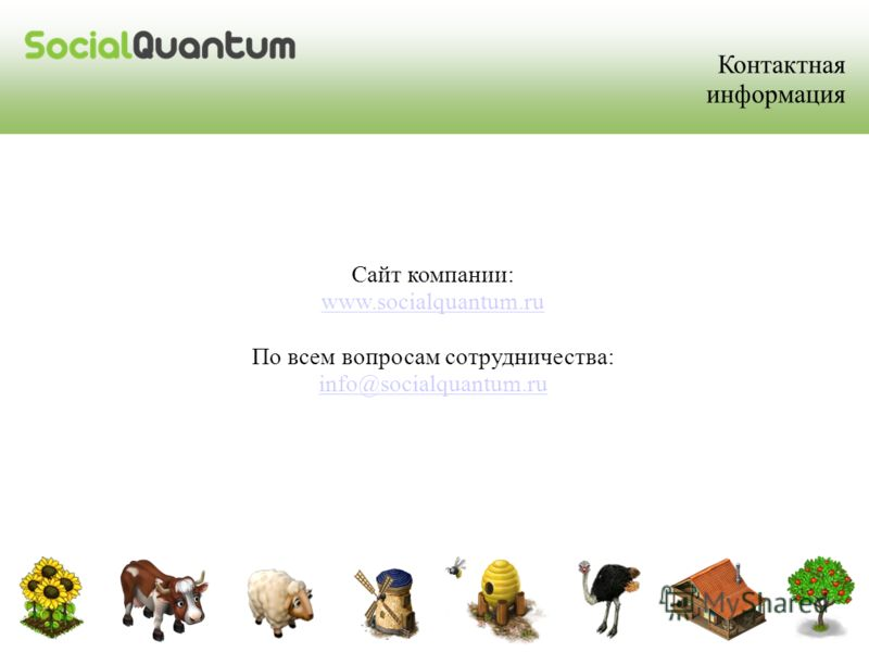 Контактная информация Сайт компании: www.socialquantum.ru По всем вопросам сотрудничества: info@socialquantum.ru