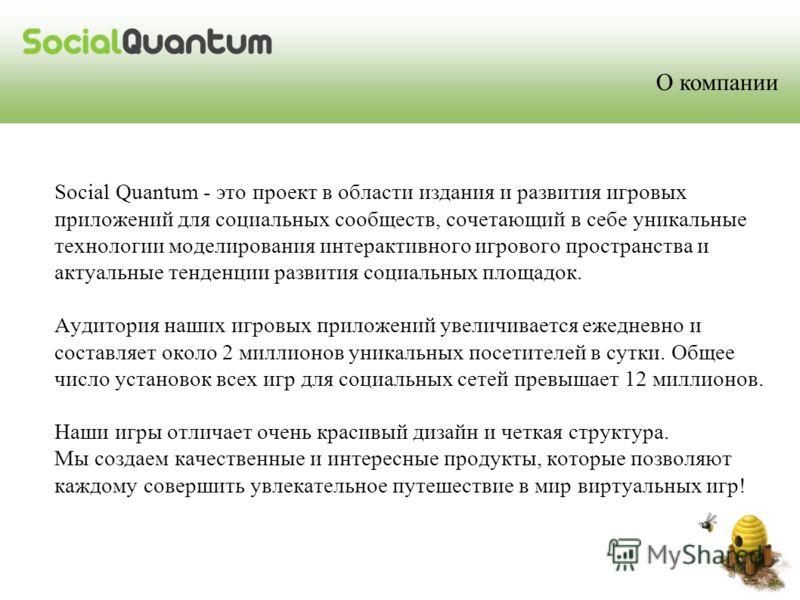Social Quantum - это проект в области издания и развития игровых приложений для социальных сообществ, сочетающий в себе уникальные технологии моделирования интерактивного игрового пространства и актуальные тенденции развития социальных площадок. Ауди