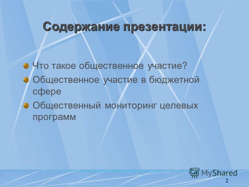 2 Содержание презентации: Что такое общественное участие? Общественное участие в бюджетной сфере Общественный мониторинг целевых программ