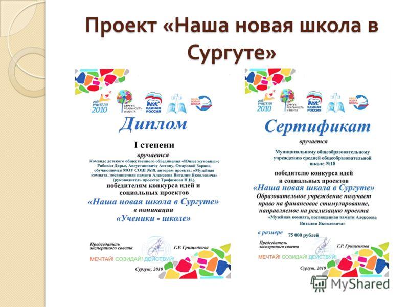 Проект « Наша новая школа в Сургуте »