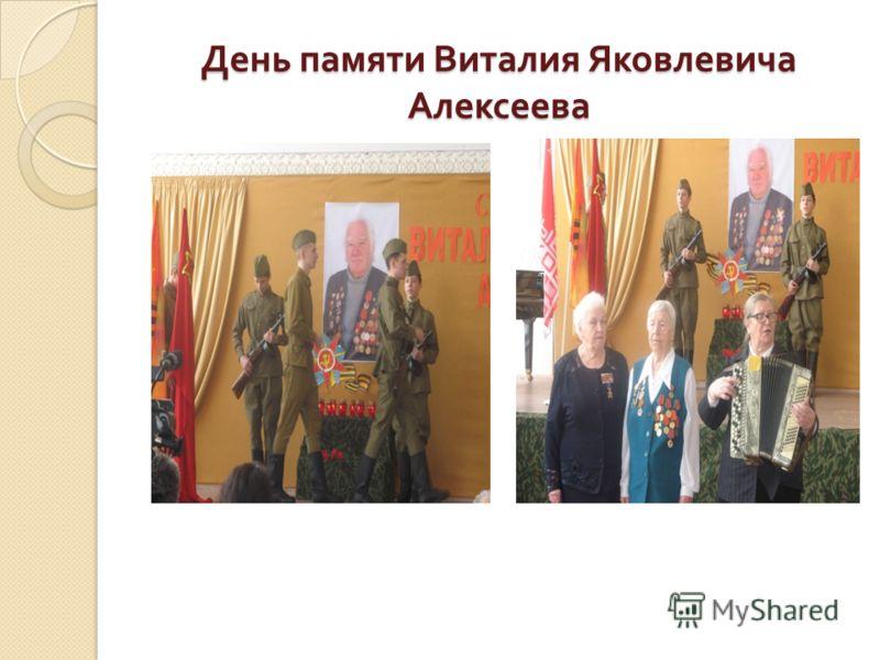 День памяти Виталия Яковлевича Алексеева