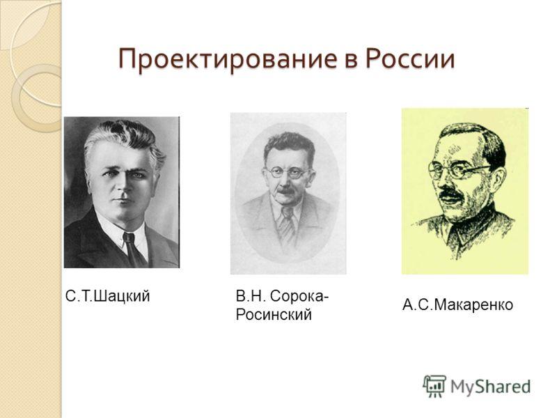 Проектирование в России С.Т.ШацкийВ.Н. Сорока- Росинский А.С.Макаренко