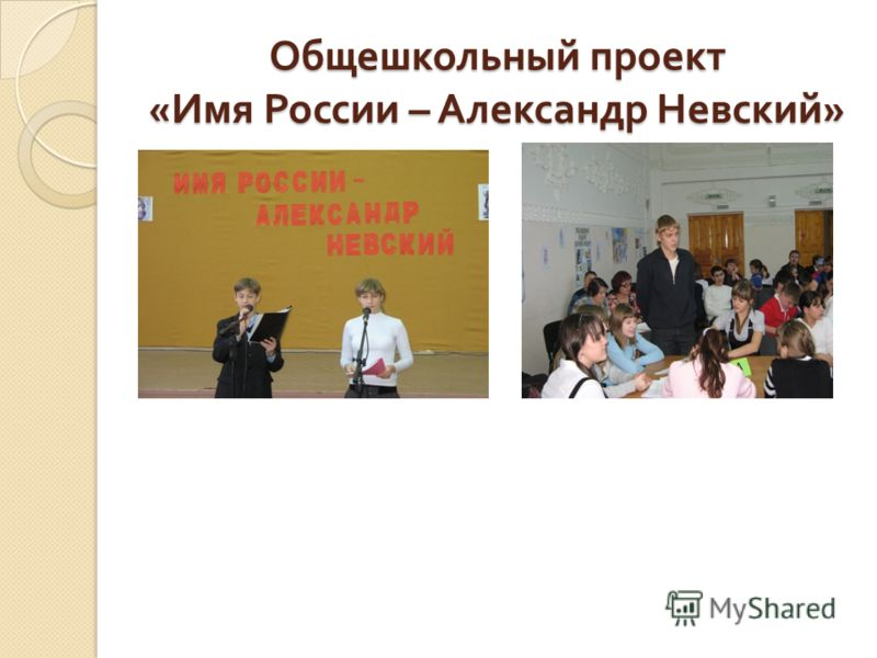 Общешкольный проект « Имя России – Александр Невский »
