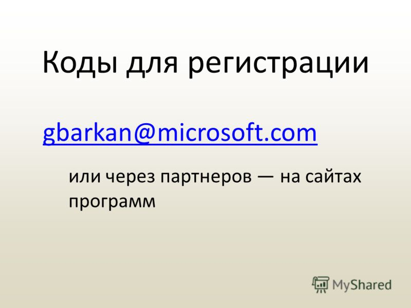 Коды для регистрации gbarkan@microsoft.com или через партнеров на сайтах программ