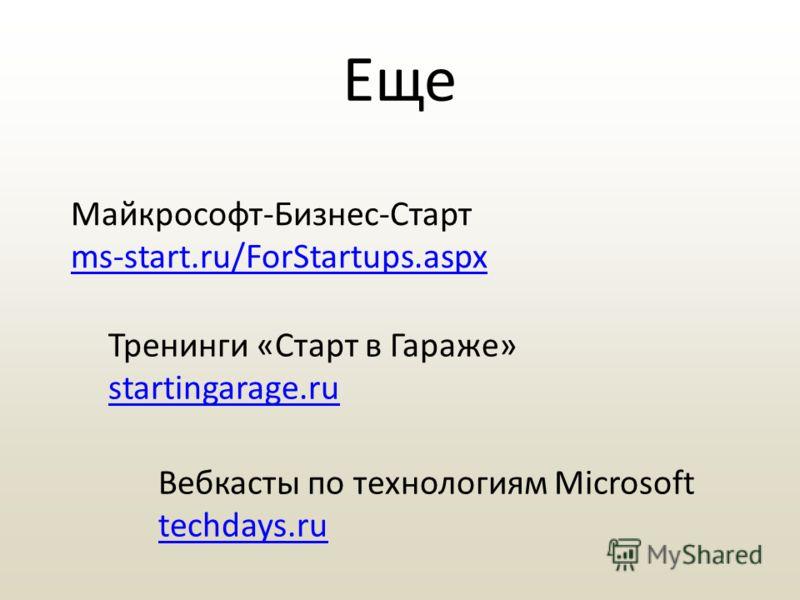 Еще Майкрософт-Бизнес-Старт ms-start.ru/ForStartups.aspx Тренинги «Старт в Гараже» startingarage.ru Вебкасты по технологиям Microsoft techdays.ru