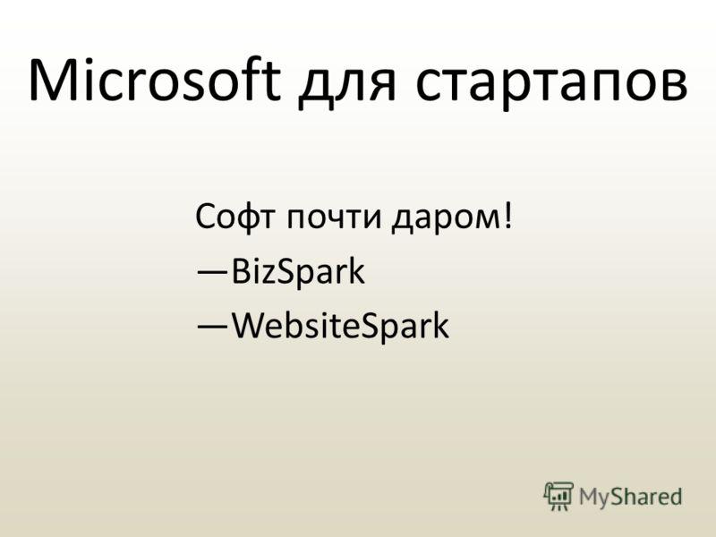 Microsoft для стартапов Софт почти даром! BizSpark WebsiteSpark