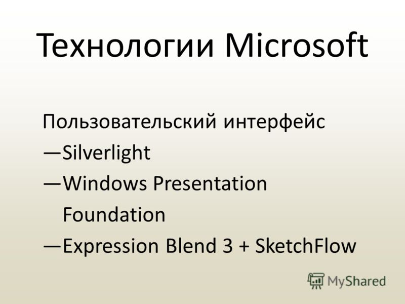 Технологии Microsoft Пользовательский интерфейс Silverlight Windows Presentation Foundation Expression Blend 3 + SketchFlow