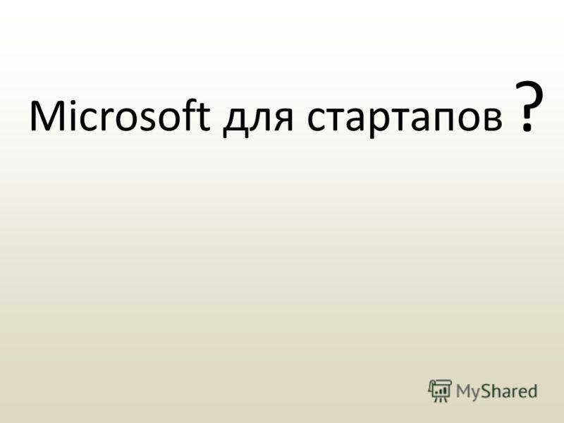 Microsoft для стартапов ?