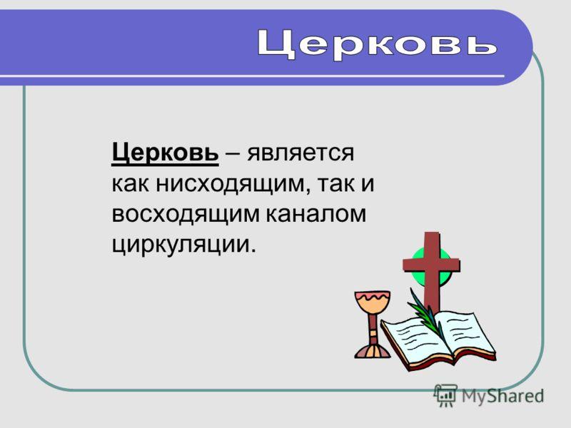 Церковь – является как нисходящим, так и восходящим каналом циркуляции.
