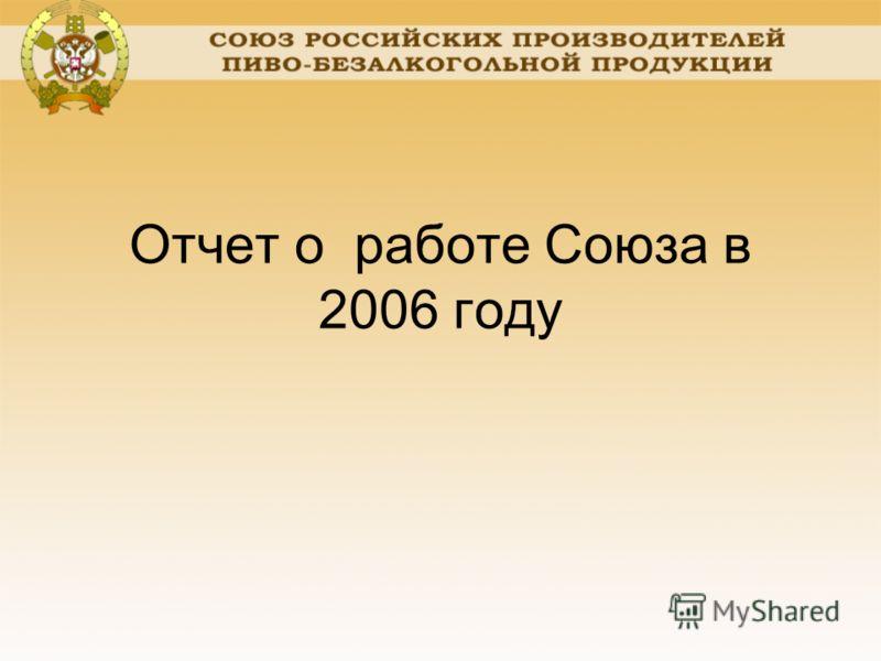 Отчет о работе Союза в 2006 году