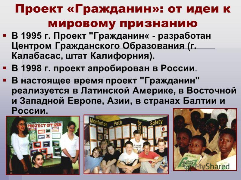 Проект «Гражданин»: от идеи к мировому признанию В 1995 г. Проект