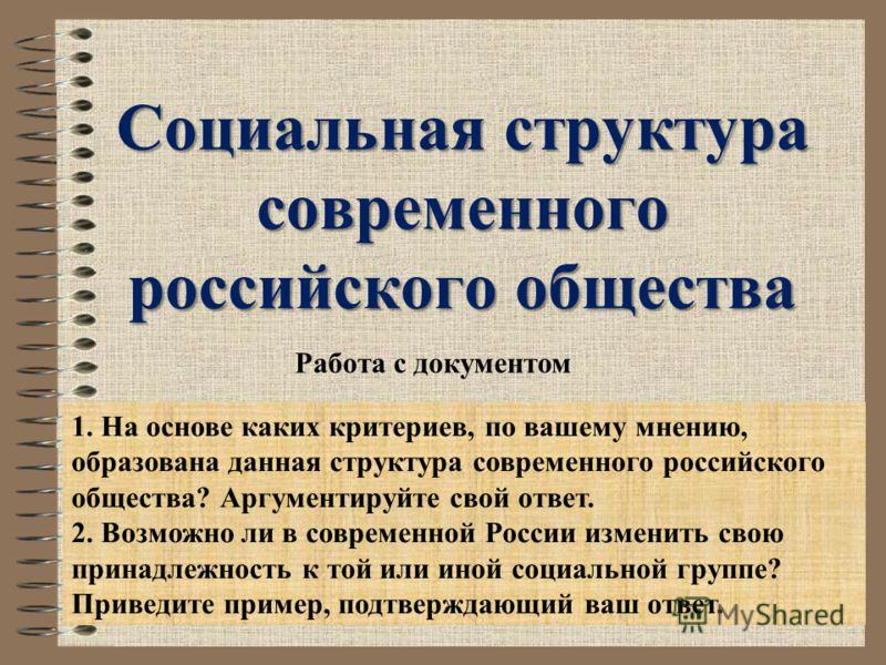 Социальная структура современного российского общества Работа с документом 1. На основе каких критериев, по вашему мнению, образована данная структура современного российского общества? Аргументируйте свой ответ. 2. Возможно ли в современной России и