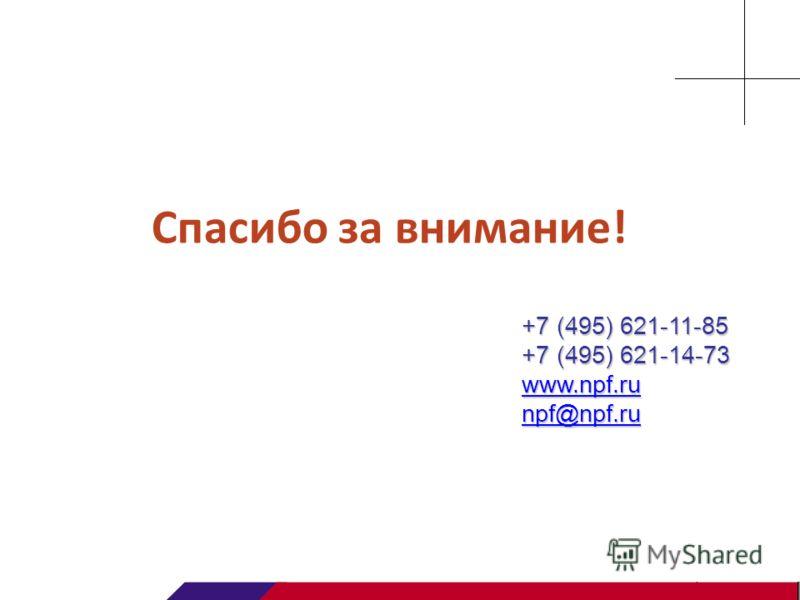 Спасибо за внимание! +7 (495) 621-11-85 +7 (495) 621-14-73 www.npf.ru npf@npf.ru