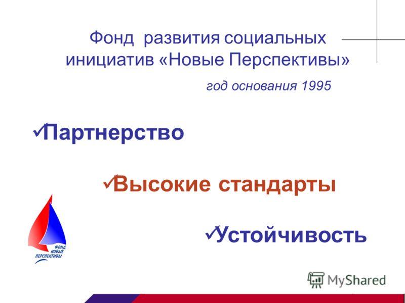 Партнерство год основания 1995 Высокие стандарты Устойчивость Фонд развития социальных инициатив «Новые Перспективы»