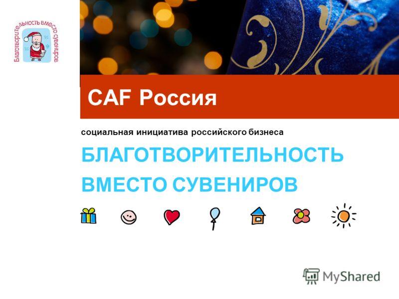 социальная инициатива российского бизнеса БЛАГОТВОРИТЕЛЬНОСТЬ ВМЕСТО СУВЕНИРОВ CAF Россия