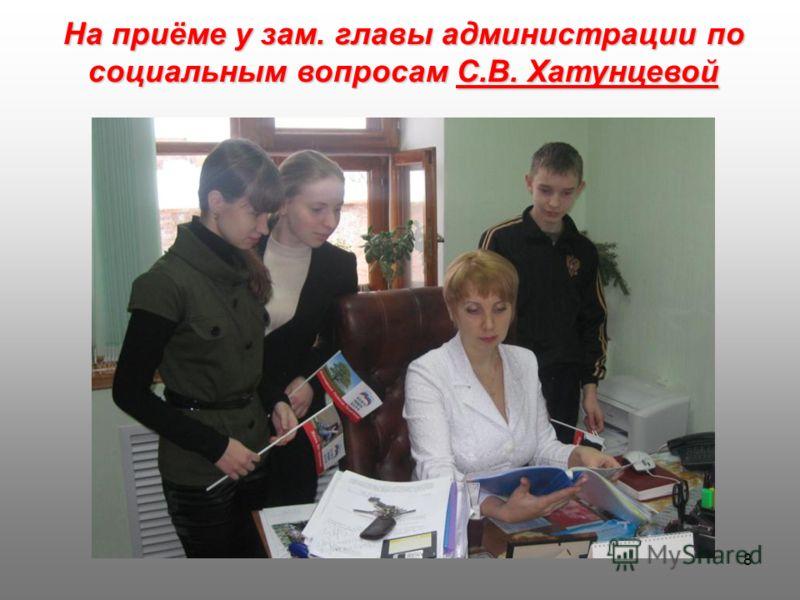 8 На приёме у зам. главы администрации по социальным вопросам С.В. Хатунцевой