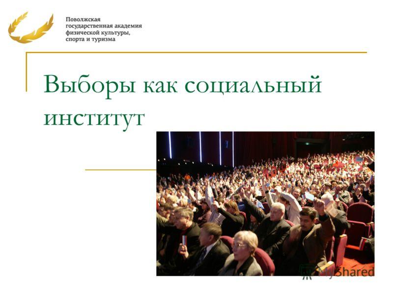 Выборы как социальный институт
