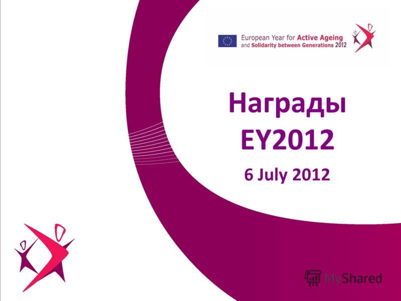 Награды EY2012 6 July 2012