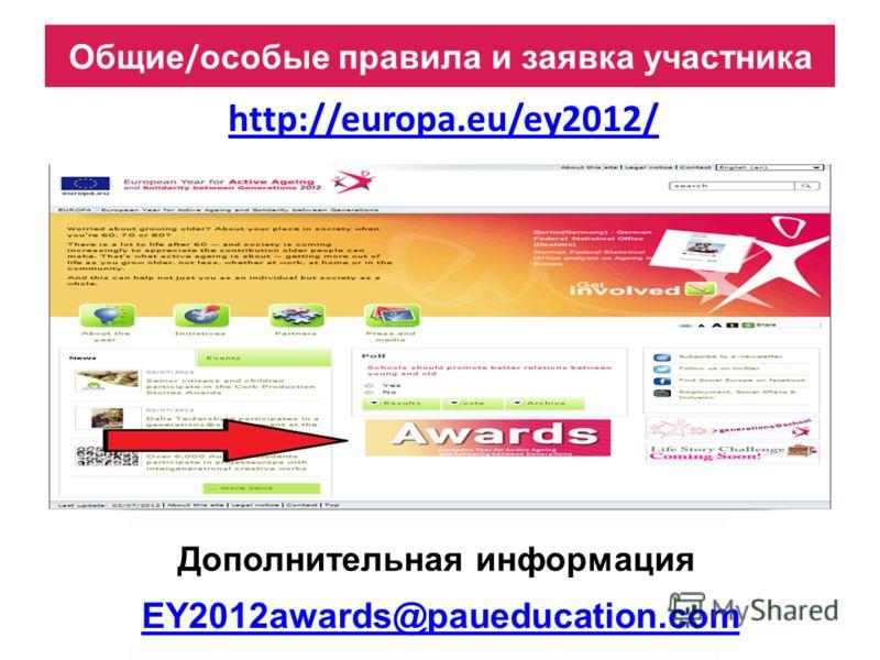 Общие / особые правила и заявка участника http://europa.eu/ey2012/ EY2012awards@paueducation.com Дополнительная информация
